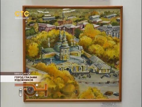 Город глазами художников