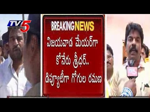 TDP Announces Koneru sridhar as Vijayawada Mayor : TV5 News