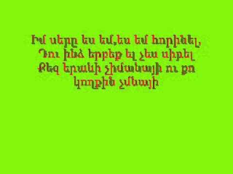 Lilit Hovhannisyan-Es em horinel (karaoke)