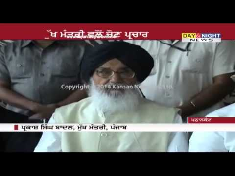 Parkash Singh Badal addresses rally in Pathankot