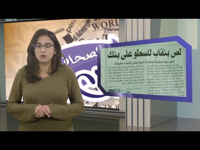 بالفيديو..شاب من أسرة ميسورة لبس النقاب و دخل يشفر بنكة بفاس | شوف الصحافة