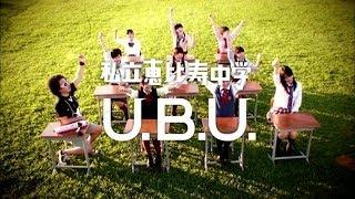 サ行-女性アーティスト/私立恵比寿中学 私立恵比寿中学「U.B.U.」