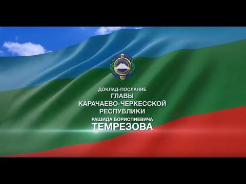 Доклад-Послание Главы КЧР Р.Б Темрезова об итогах работы органов власти КЧР за 2018 год