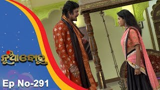 Nua Bohu- Raja Special   Full Ep 291   20th June 2018   Odia Serial - TarangTV