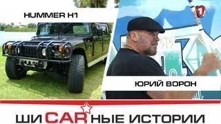 """Hummer H1 и Юрий Ворон. """"Шикарные Истории"""" (HD)."""