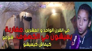 في القرن الواحد و العشرين..مغاربة يعيشون في الكهوف..شوفو كيفاش كيعيشو/معاناة/ ظلم/تهميش/ أول ريبرتاج يرصد الظاهرة |