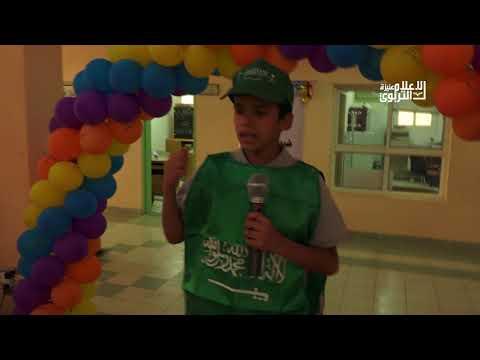 حفل مدرسة ابن خلدون بعنيزة بمناسبة اليوم الوطني 87