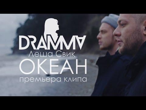 Dramma x Леша Свик –...