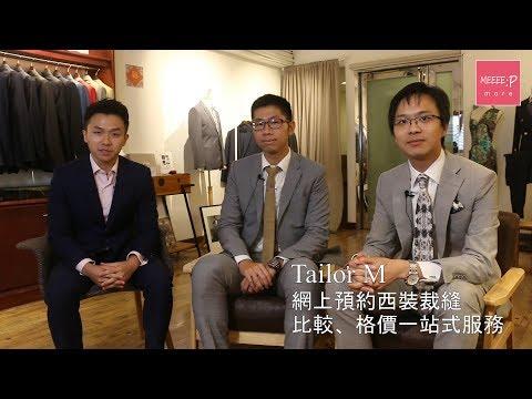 一站式網上訂製西裝指南Tailor M
