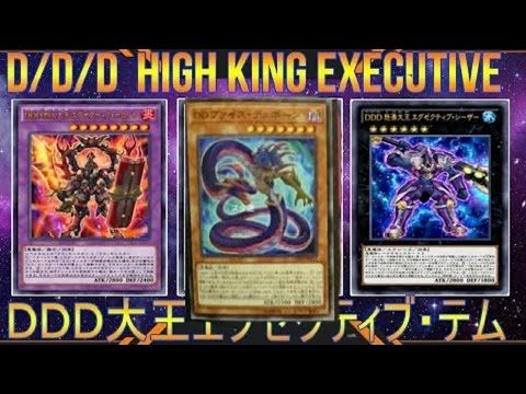 YGOPRO - Testing New D/D/D High King Executive - OCG New Support - Combos, OTK´s and profile!