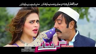 Pashto New Film Songs 2017 Jahangir Khan, Shahid Khan New Film Songs 2017 Gariftar Full Trailer