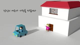 제1회 교통안전 UCC.웹툰.포스터 공모전 - UCC 우수상 수상작