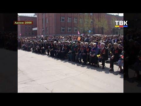 День Победы в Искитиме, 2008 год (по архивным материалам)