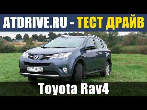 Тест-Драйв Тойота РАВ4 2013 от ADTDrive