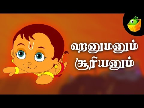 Hanuman and the Sun - Kids Animation Cartoon Story