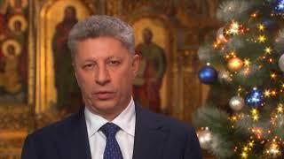 Новогоднее поздравление народного депутата Украины Юрия Бойко