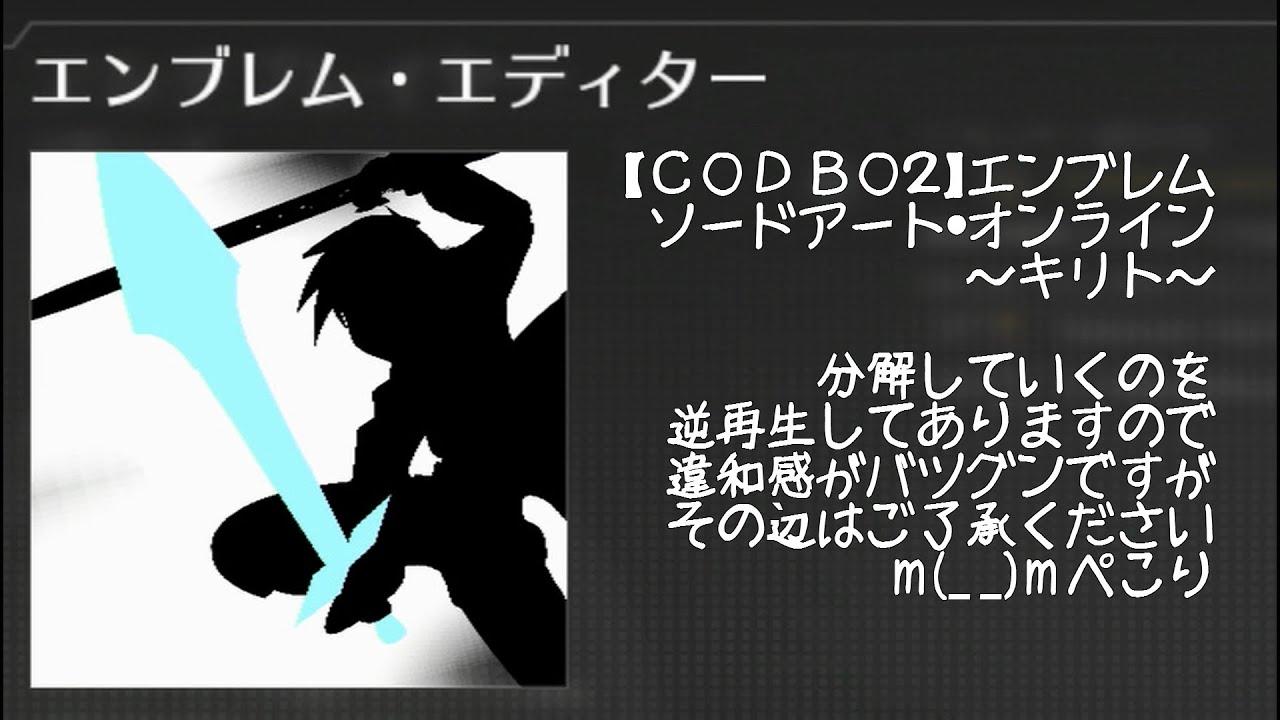 cod bo2 音楽