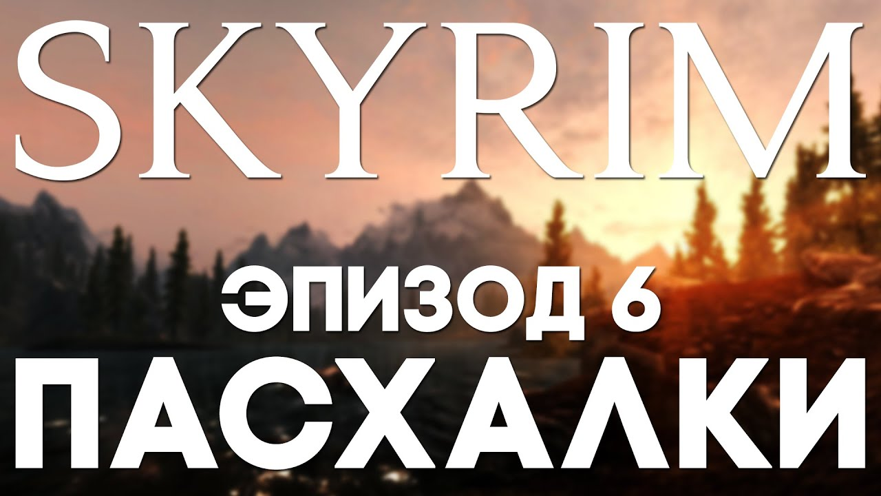 Пасхалки в TES V: Skyrim [Ep. 6]