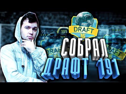 СОБРАЛ ДРАФТ 191 | FUT-DRAFT 191 COMPLETED