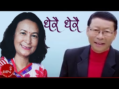 Dherai Dherai By Kunti Moktan and Shambhu Rai