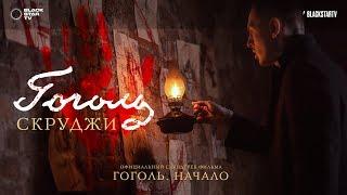 Скруджи - Гоголь (OST «Гоголь.Начало») Скачать клип, смотреть клип, скачать песню