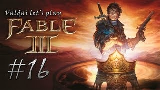 Fable III. Серия 16 -