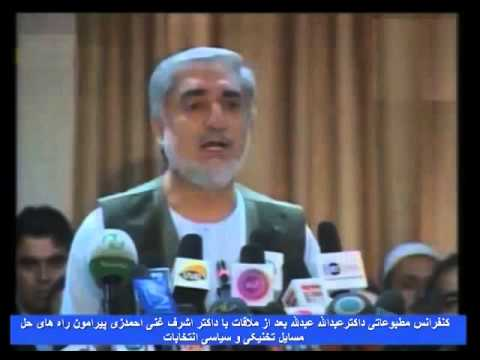 Afghan election 2014- Abdullah abdullah-ashraf ghani ahmadzai- Press conference 17/7/14