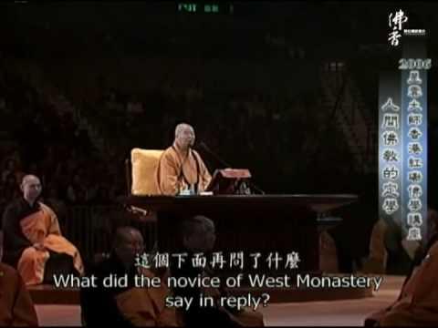 定學-參禪、念佛會有什麼樣的毛病 Dharma Talk by Master Hsing Yun: The difficulties of practising Chan and Chanting