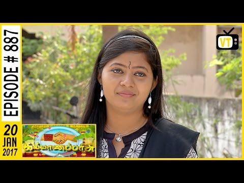 Kalyanaparisu - Tamil Serial | Sun TV | Episode 887 | 20/01/2017