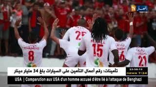 شاهــــــد بالفيديو.. هكذا علقت قناة النهار الجزائرية على فوز الوداد بلقب دوري أبطال أوروبا |