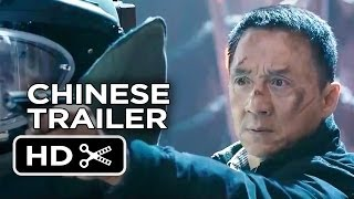 Police Story Chinese TRAILER 1 (2013) Jackie Chan Action