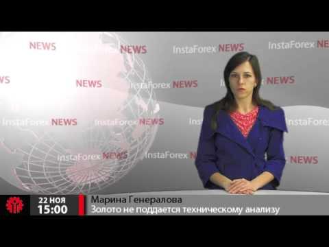 Новости InstaForex 22 ноября. Золото не поддается техническому анализу