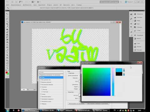 Как сделать логотип в фотошоп прозрачным