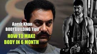 Aamir Khan, dangal movie, bollywood movies, Aamir Khan Shares Bodybuilding Tips, Aamir Khan Bodybuilding Tips