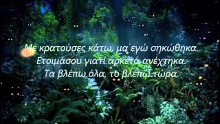 Katy Perry-Roar Greek Lyrics