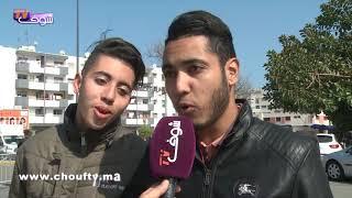 الجماهير المغربية متفائلة ..الوداد غادي تربح كأس السوبر ب2 لـ0 | خارج البلاطو