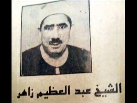 الشيخ عبد العظيم زاهر, ما تيسر من سورة الكهف