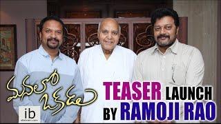 Manalo Okadu Movie teaser launch by Ramoji Rao