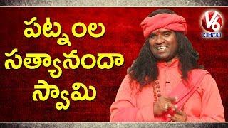 Bithiri Sathi As Satyananda Swami | Funny Conversation With Savitri
