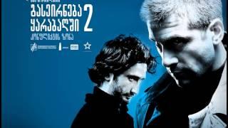 Gaseirneba Yarabagshi 2 Soundtrack