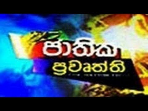 Rupavahini Sri Lanka Sinhala NEws   03rd September 2013