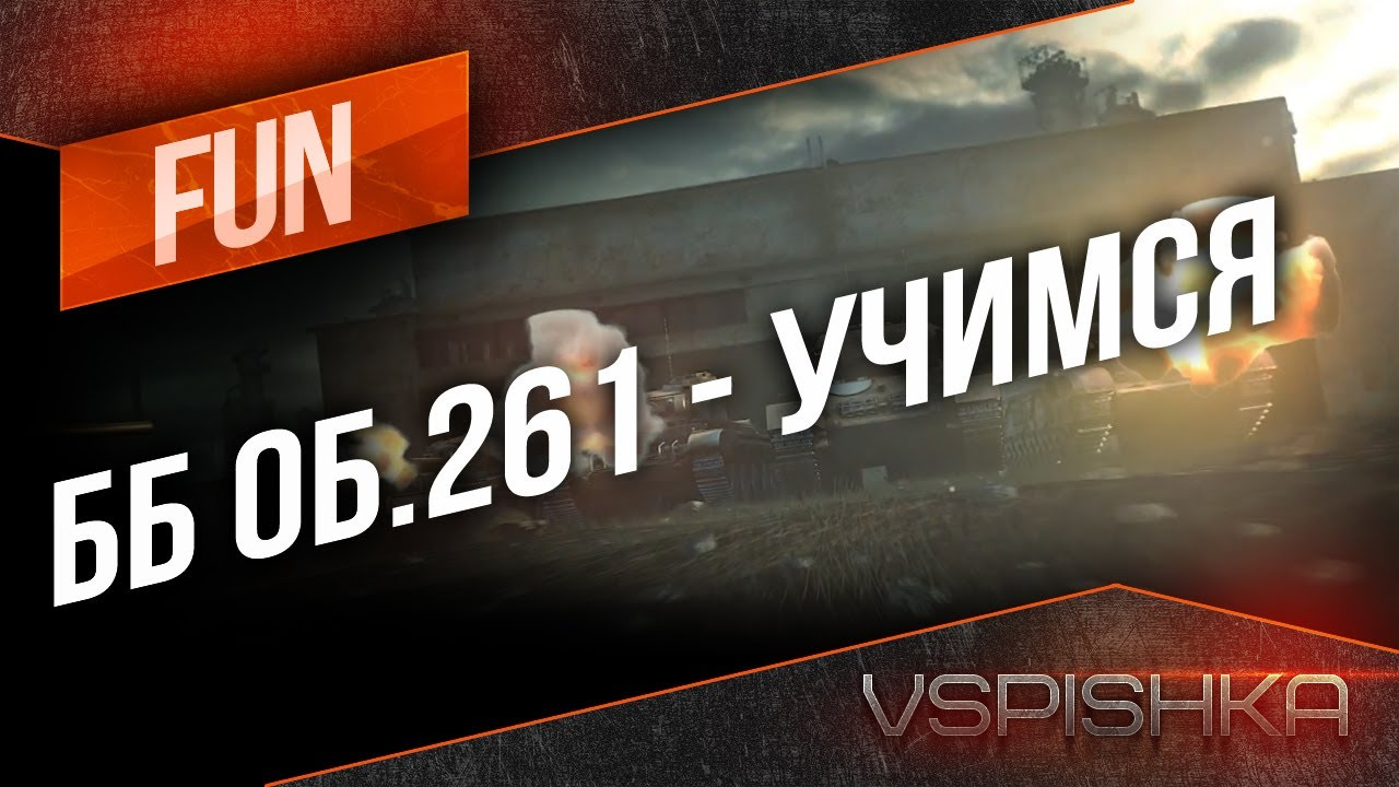 Vspishka учится стрелять ББ с Об. 261 специально для ЛРН =)