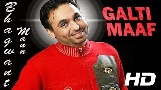 GALTI MAAF BHAGWANT MAAN NEW FULL COMEDY MOVIES