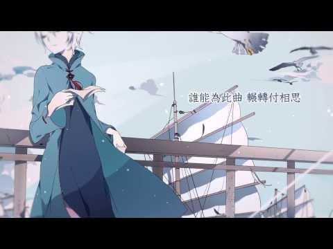 【Yan He言和・Nekomura Iroha猫村いろは】Tsumugi Uta(紡唄 -つむぎうた-)【Chinese・Japanese Vocaloid Cover】+MP3