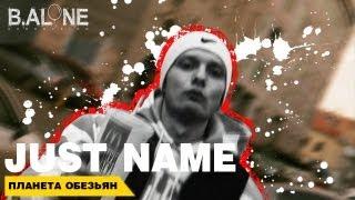Just name - Планета обезьян