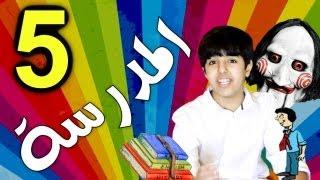 يوتيوب وش تحس بوه 5 المدرسة