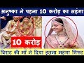 10 Anushka Sharma wearing 10 crore lehenga in wedding with Kohli