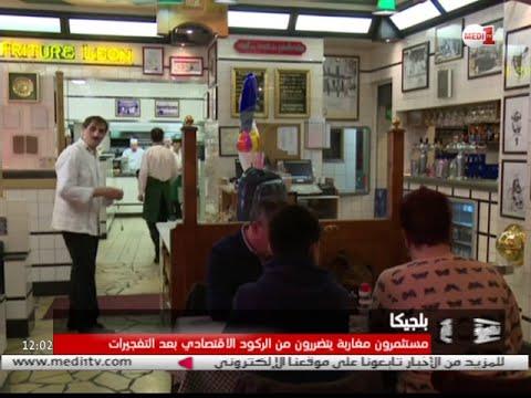 مستثمرون مغاربة يتضررون من الركود الاقتصادي بعد تفجيرات بروكسيل