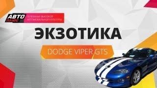 Экзотика - Dodge Viper GTS