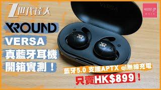 XROUND VERSA 真無線藍牙耳機開箱實測!藍牙5.0 支援APTX qi無線充電 只賣HK$899!airpods true bluetooth wireless 3D調聲技術 spinfit
